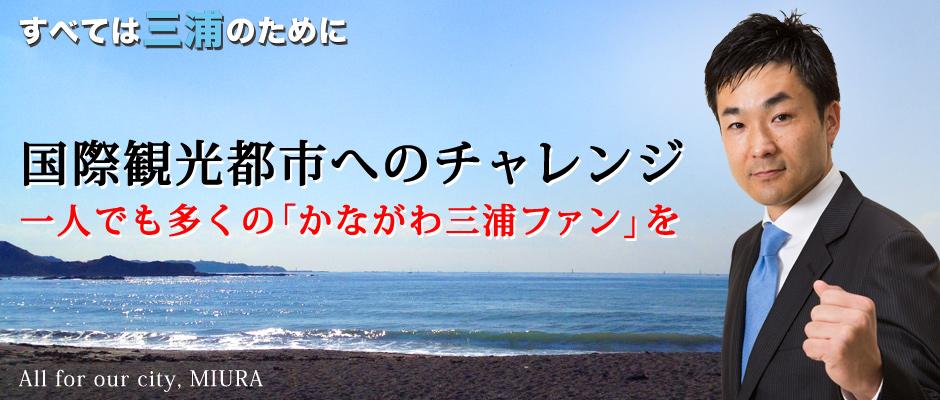 石川たくみ 国際観光都市へのチャレンジ