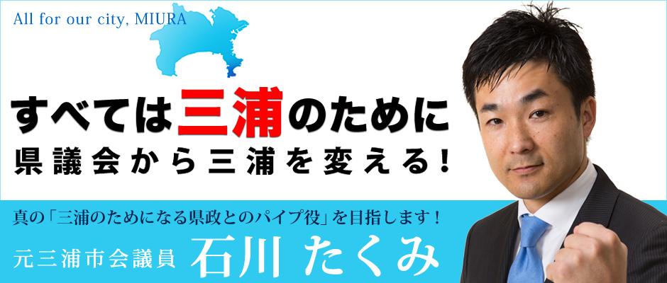 石川たくみ 県議会から三浦を変える!
